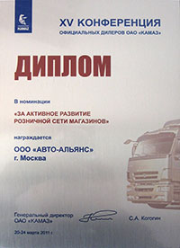 Свидетельства и дипломы официального дилера по продаже запчастей КАМАЗ Диплом ОАО КАМАЗ по итогам 2010 года